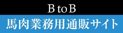 菅乃屋 熊本の馬肉・馬刺し業務用通販サイト