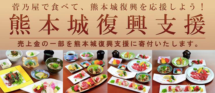 菅乃屋で食べて、熊本城復興を応援しよう!