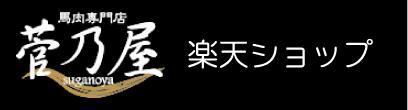 菅乃屋 くまもとの馬肉・馬刺し楽天ショップ