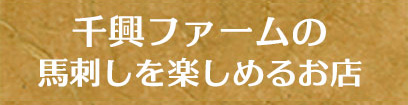 菅乃屋の馬刺しを楽しめるお店