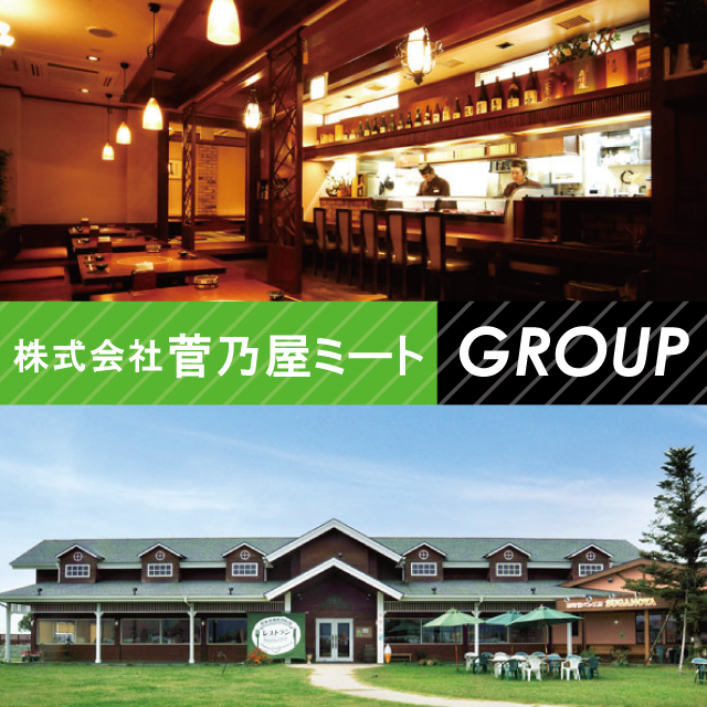 菅乃屋ミート 飲食店・直営店の運営