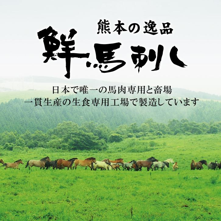 熊本の逸品 鮮馬刺しについて