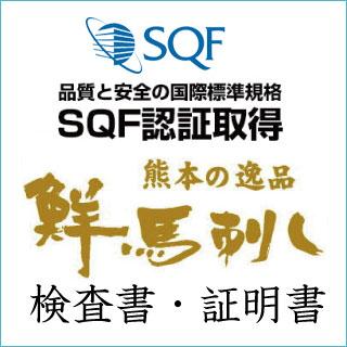 品質と安全の国際標準規格 SQF認証取得 熊本の鮮馬刺し