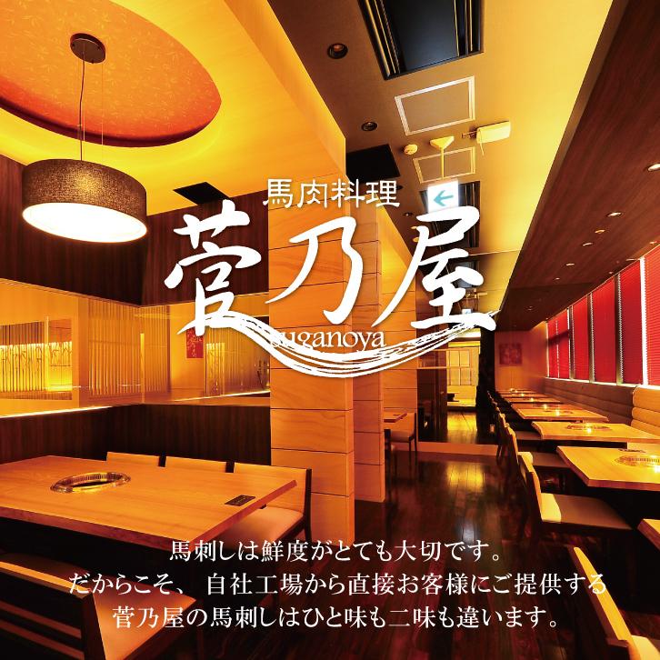 馬肉専門店 菅乃屋 SUGANOYA