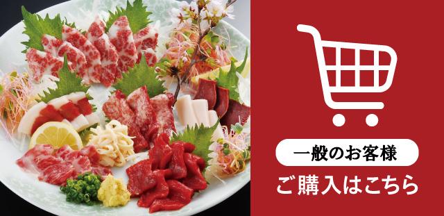 千興ファームの馬肉通販サイト