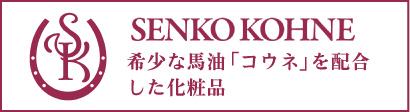 馬油コウネ化粧品 SENKO KOHNE