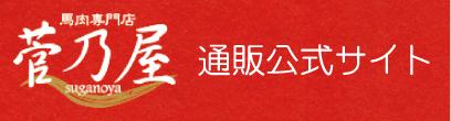 菅乃屋 くまもとの馬肉・馬刺し通販サイト